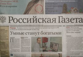 Бесплатная подписка на «Российскую газету» инвалидов боевых действий и членов семей погибших военнослужащих